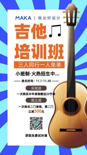 蓝色简约吉他培训班招生手机海报