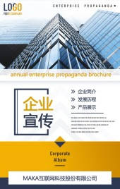 高端商务大气简约企业宣传册公司宣传招商手册H5