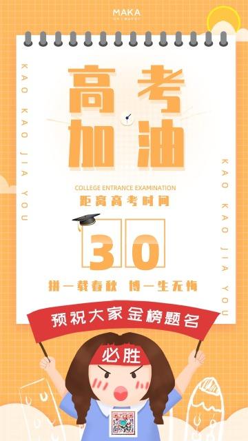 黄色卡通高考加油日签手机海报
