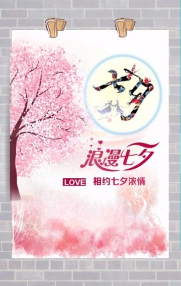 粉色浪漫七夕活动Paty宣传策划翻页H5
