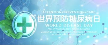 世界预防糖尿病日公众号封面头图