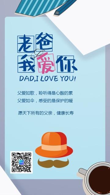 文艺简约父亲节祝福贺卡手机海报