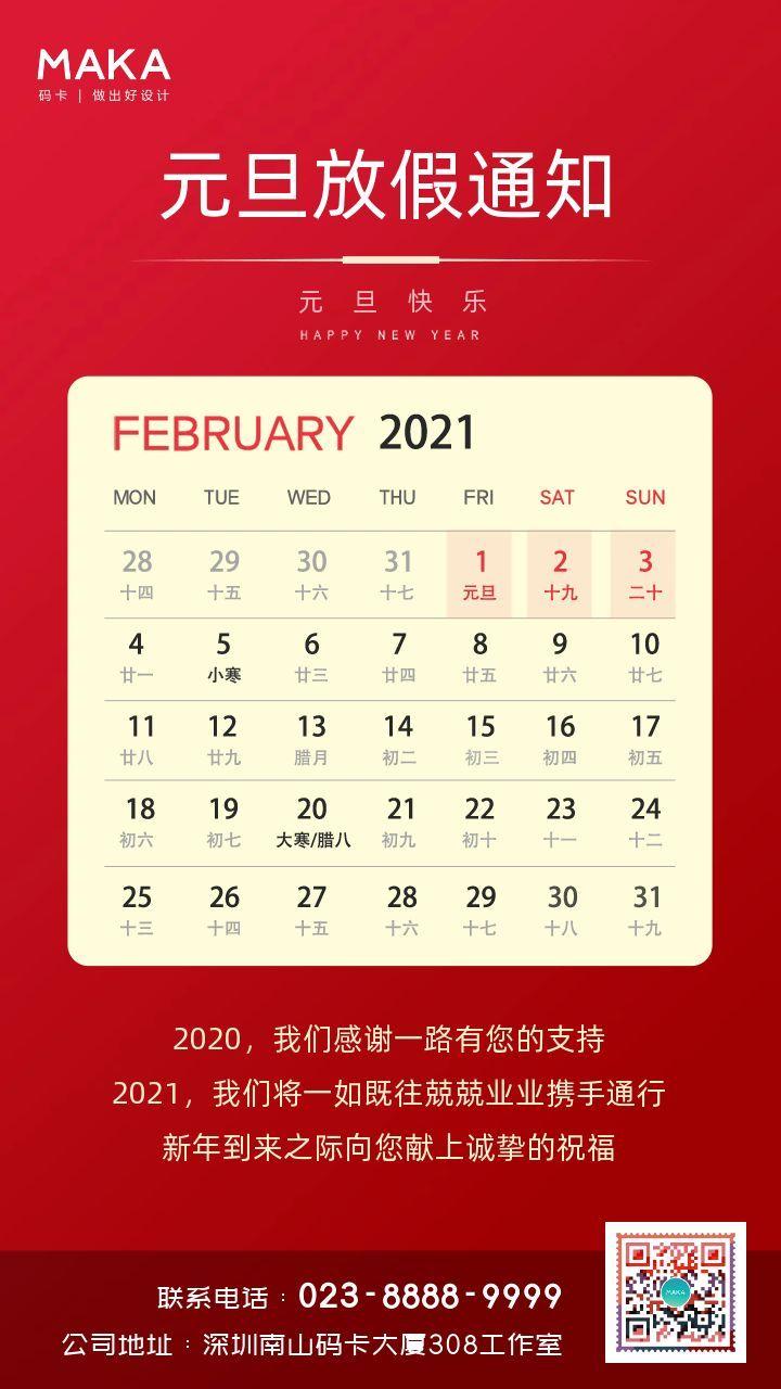 红色扁平简约风格元旦放假通知宣传手机海报