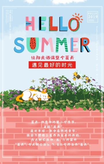 夏天夏季小清新旅游个人相册音乐相册H5