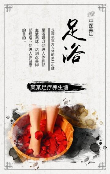 足浴足疗养生中医养生宣传简约水墨中国风H5模板