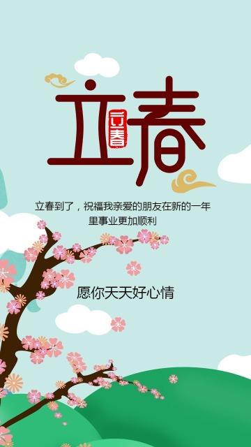 简约绿色小清新立春节气祝福海报