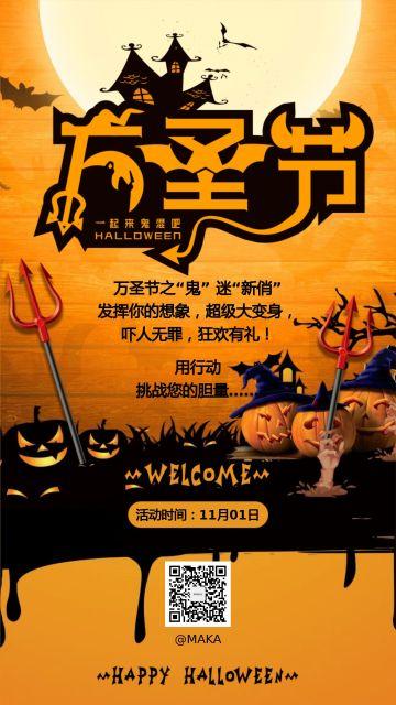 万圣节2019派对主题活动橙色节日促销宣传海报