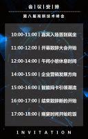 动态蓝色科技互联网高新技术大会展会峰会年会发布会课程会议邀请函