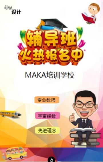 辅导班招生通用宣传海报/寒假班/暑假班