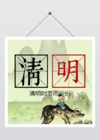 简约文艺传统二十四节气清明微信公众号小图