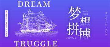 炫酷紫色励志梦想拼搏古战船扬帆远航励志微信公众封面大图