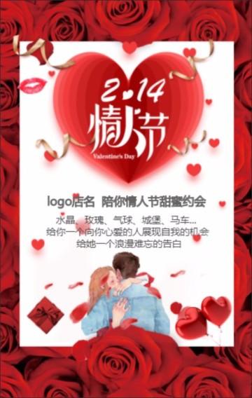情人节贺卡 旧时光情人节浪漫情侣相册 情人节商品促销推广
