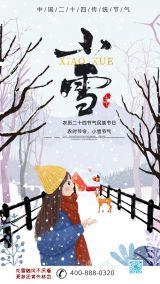 中国传统节气手绘创意插画小雪节气促销海报