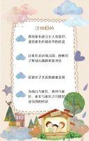 幼儿园亲子活动邀请函/幼儿园晚会邀请/幼儿园活动邀请函/幼儿园/邀请函