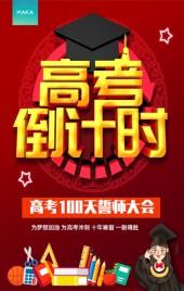 简洁大气设计风格红色高考倒计时高考100天誓师大会教育培训行业宣传通用H5模版