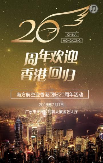 政府/国企单位庆祝香港回归20周年活动