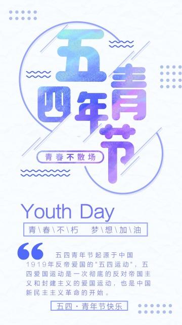 多彩渐变文艺小清新54青年节青春大学生励志五四青年节宣传海报