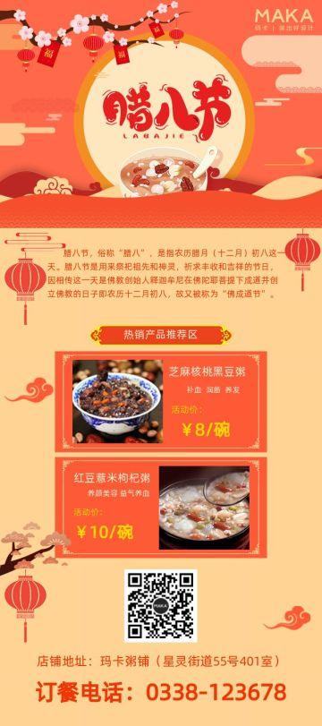 橙色手绘腊八节特色餐饮促销宣传长页H5