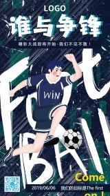 足球比赛校园企业团队活动海报