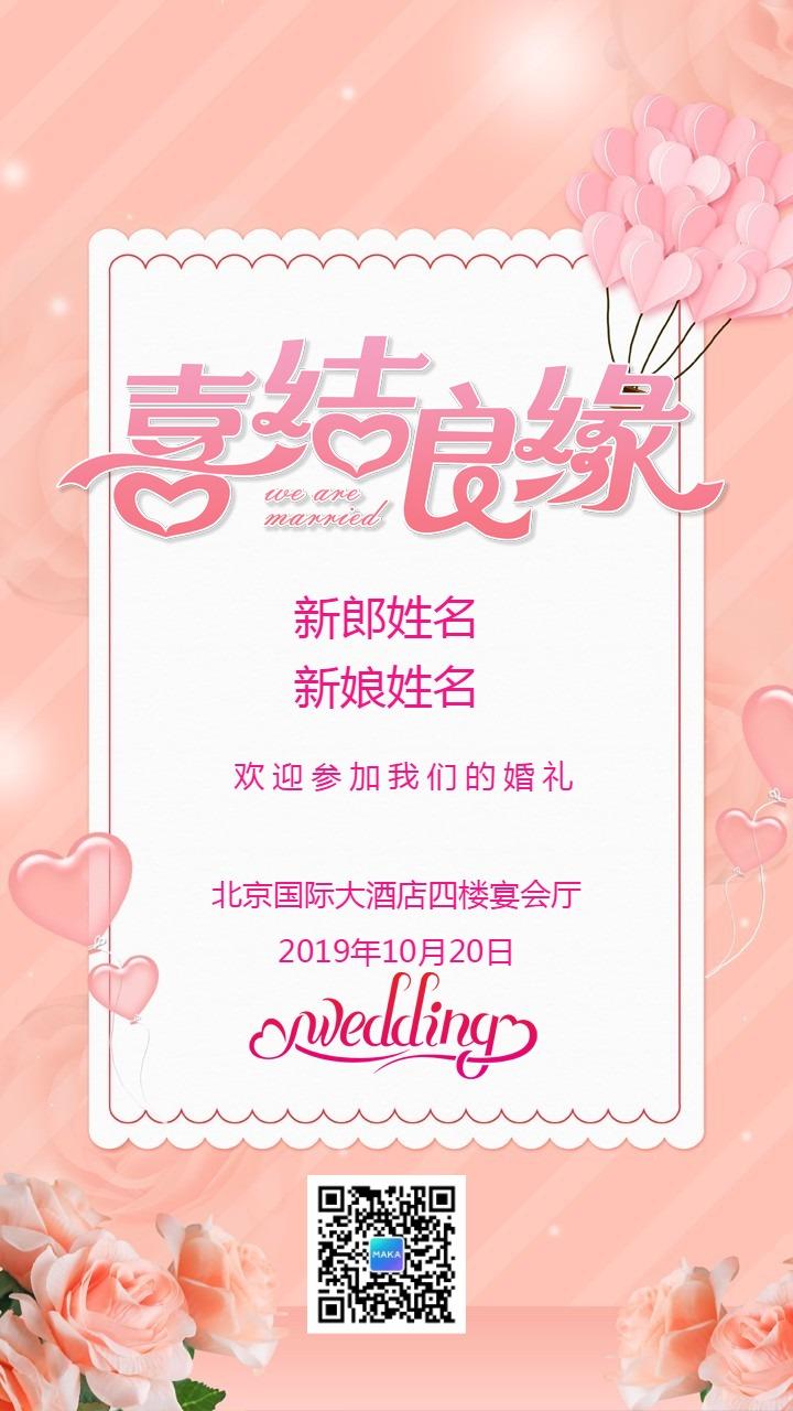 简约唯美婚礼请柬结婚邀请函手机海报