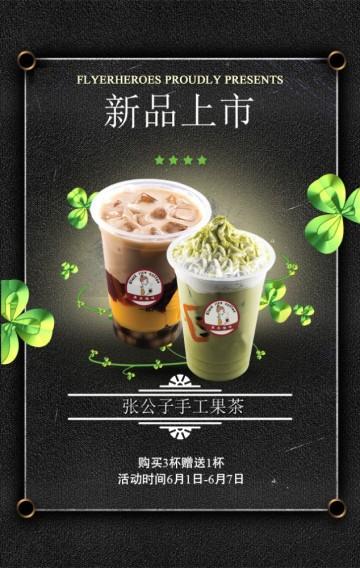 夏季奶茶店新品上市黑白简约大气奶茶饮品店促销开业