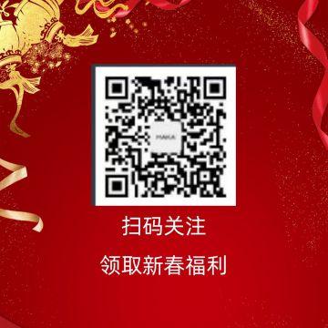 时尚大气红色新春扫码福利公众号二维码