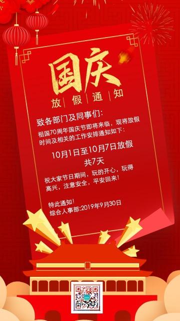 红色国庆节放假通知简约大气设计风格放假通知宣传海报