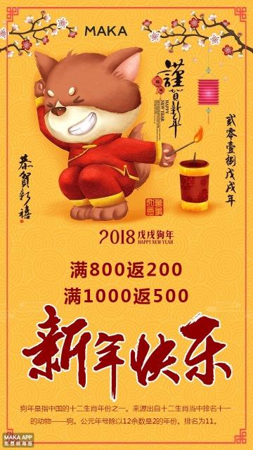 2018迎新年贺新春海报狗年插画 促销打折宣传通用 新年贺卡