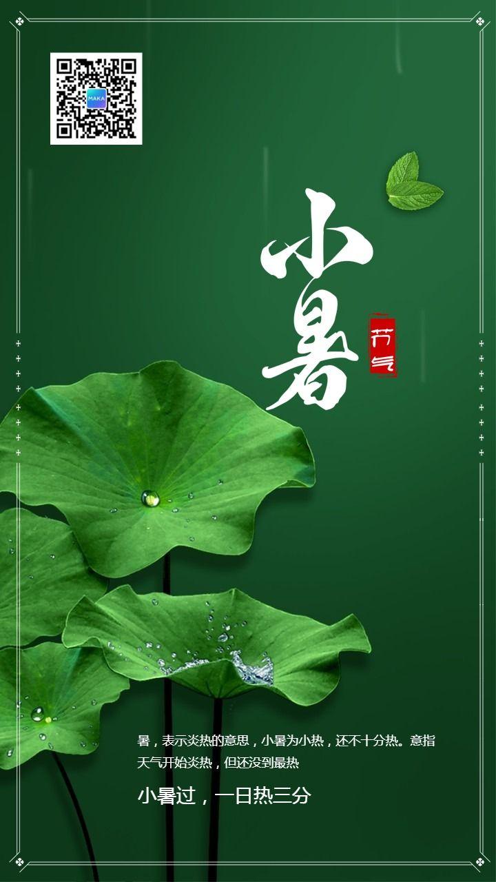 绿色简约文艺传统节气小暑节气日签海报