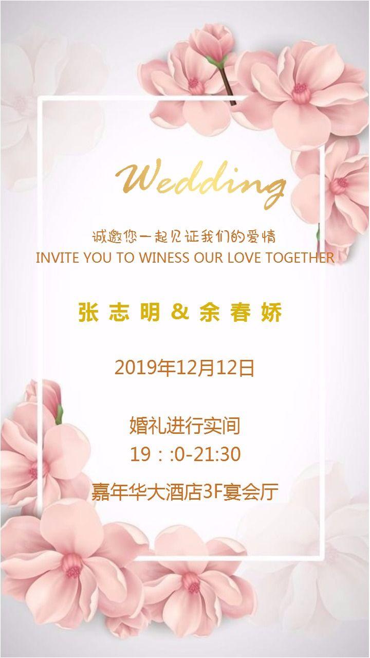 暖色系韩系结婚邀请函 请柬