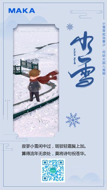 蓝色清新简约小雪节气海报