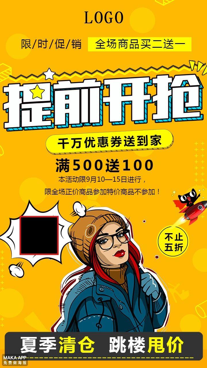 【活动促销25】波普风活动宣传促销通用海报