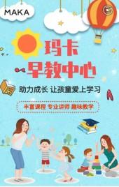 蓝色卡通风早教中心教育培训机构招生H5