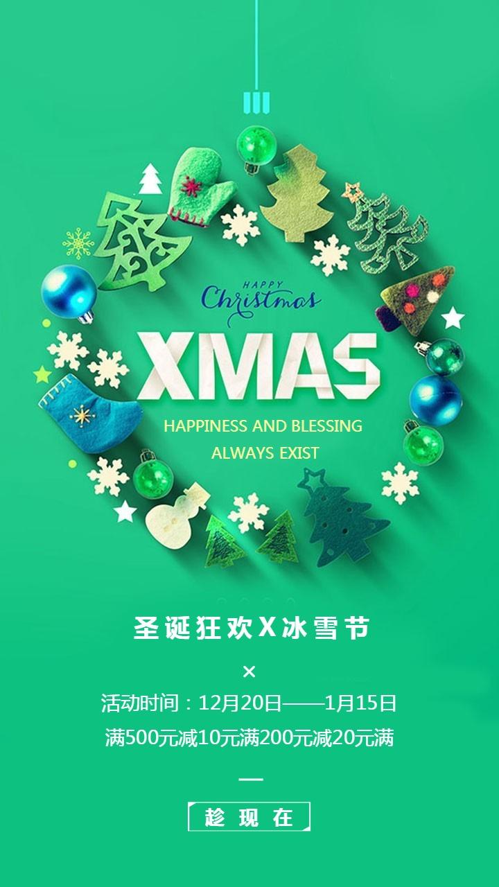 高端圣诞节海报 圣诞促销海报 微信朋友圈海报
