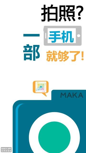 手机摄影/手机宣传海报