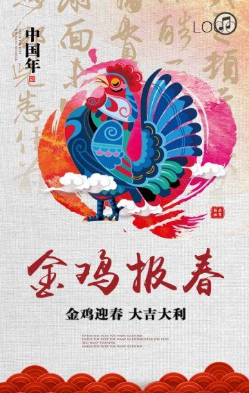 新年春节公司企业祝福贺卡节日祝福