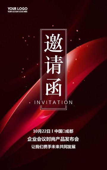 高端时尚红色邀请函企业会议会展产品发布论坛邀请函
