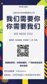 春节招聘企业招聘校园招聘海报