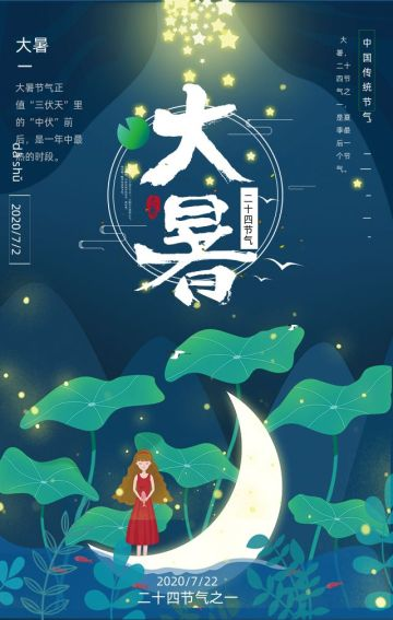 绿色卡通大暑节日宣传翻页H5
