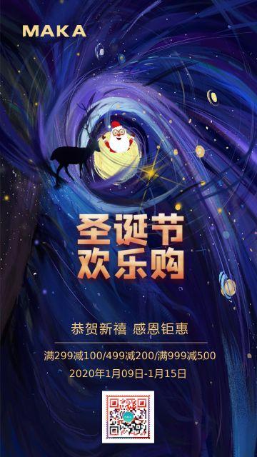 梦幻圣诞宣传海报模板