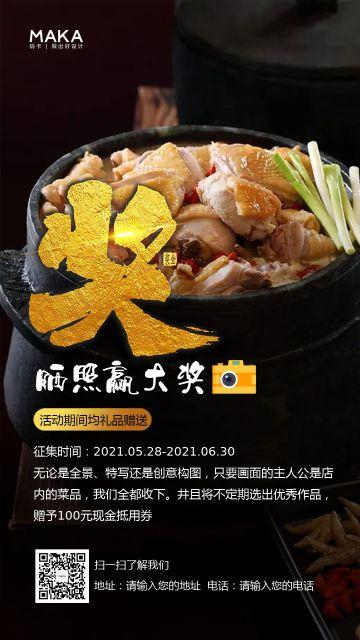 黑金高端大气风格2021餐饮行业拍照晒单宣传海报