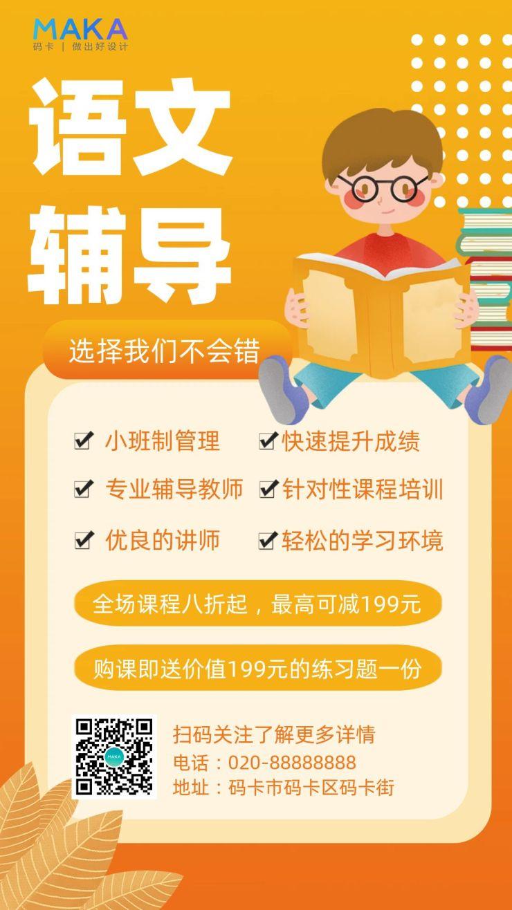 简约橙色语文培训教育课程宣传海报