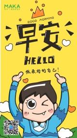 创意手绘卡通黄色日签早安你好笑脸正能量小清新早安励志日签晚安心情寄语宣传海报