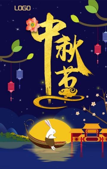 中秋节、中秋节活动、中秋节月饼促销、活动促销、月饼