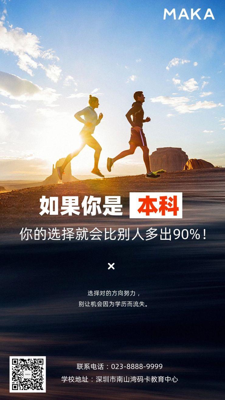 酷炫跑步专升本学历提升激励语录推广手机海报