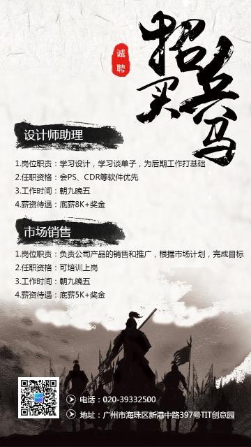 水墨中国风企业通用招聘宣传手机版海报