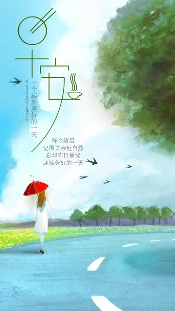 手绘插画打伞的小女孩文艺清新早晚安日签早安心情寄语