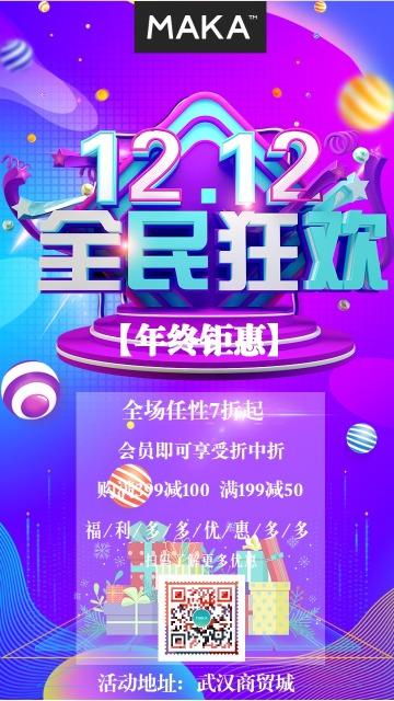 蓝色炫酷双十二店铺促销海报