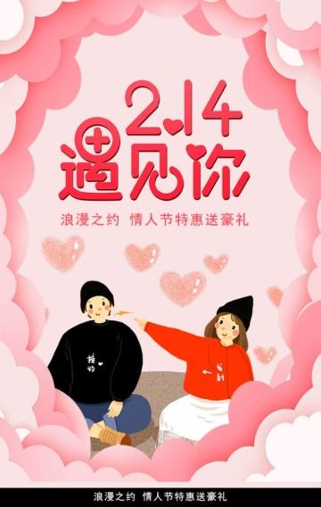 浪漫情人节粉红色促销宣传贺卡H5