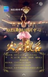 舞蹈培训/艺术培训/假期招生/民族舞/芭蕾舞/少儿舞蹈/舞蹈班